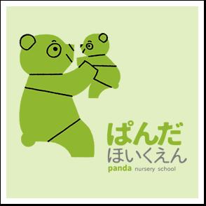 ぱんだ保育園ロゴ