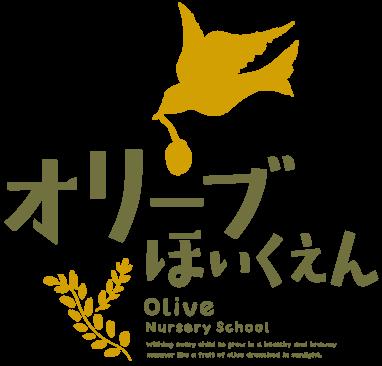オリーブ保育園ロゴ